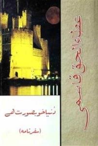 Dunya Khoobsurat Hay By Ata Ul Haq Qasmi Pdf