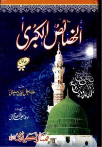 Al Khasais Ul Kubra Complete By Imam Jalal Ud Din Sayuti