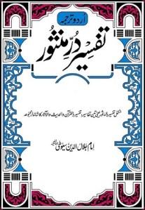 Tafseer Durre Mansoor in Urdu Pdf Free Download