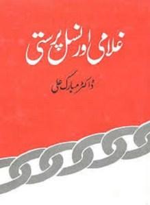 Ghulami Aur Nasal Parasti By Dr Mubarak Ali Pdf