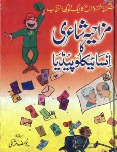 Mazahiya Shayari By Yousaf Misali Pdf Download