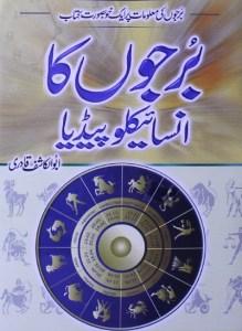 Burjon Ka Encyclopedia By Abul Kashif Qadri Free Pdf