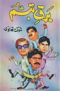 Barq e Tabassum Novel By Shaukat Thanvi Pdf Free