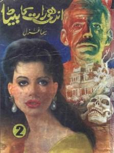 Andhi Raat Ka Beta Novel By Seema Ghazal Pdf