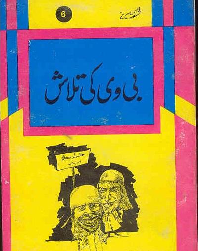 Biwi Ki Talash By Asar Nomani Funny Novel