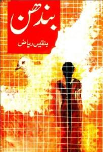 Bandhan Urdu Afsane By Balqees Riaz Pdf