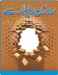 Rozan e Deewar By Ata Ul Haq Qasmi Free Pdf