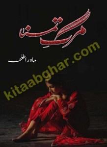 Marg e Tamanna Novel By Mawra Talha Pdf