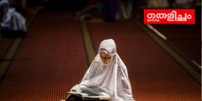 quran women rading in kerala