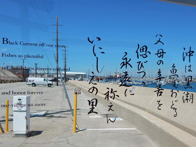 furusato_memorial_terminal_island_150815k