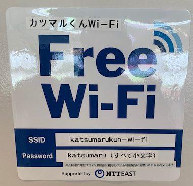川崎競馬wifi