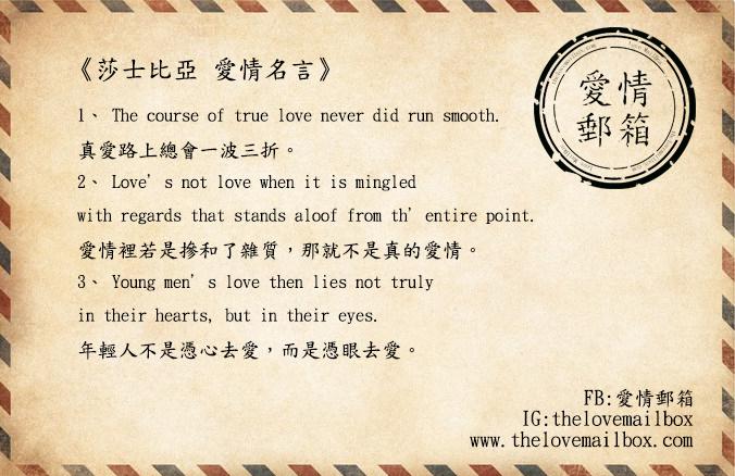 【名人愛情語錄】威廉·莎士比亞 William Shakespeare 中英文愛情名言 – 愛情郵箱