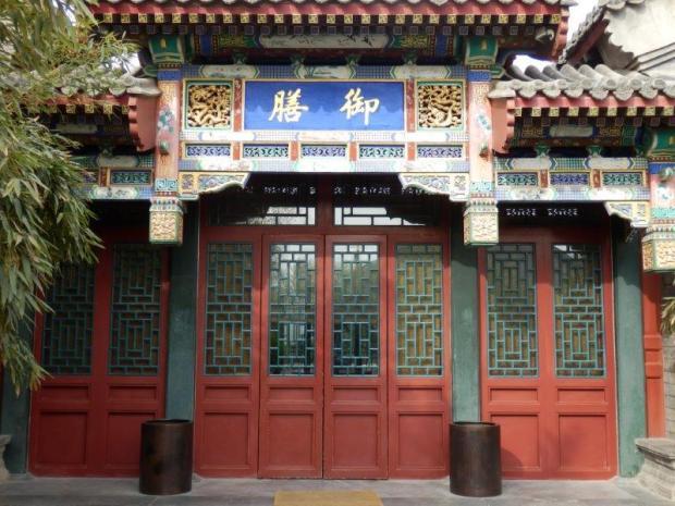 ENTRANCE GATE TO RESTAURANTS