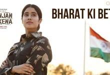 Photo of Bharat Ki Beti Lyrics – Gunjan Saxena | Arijit Singh