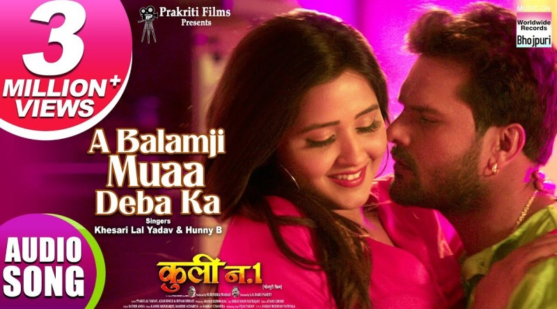 A BALAMJI MUAA DEBA KA LYRICS – KHESARI LAL YADAV AND POOJA GHOSH