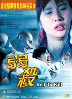 Red_to_kill_2