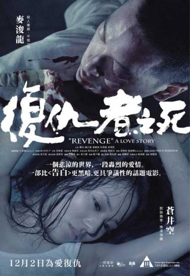 revenge-a-love-story-movie-poster