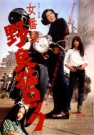 arrow-films-to-release-meiko-kaji-exploitation-titles-on-blu-ray