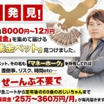 加藤 明 成型フルオート集金ペット「マネーホーク」