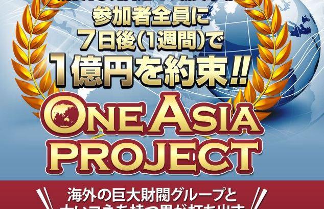 渡邉幸司 ONEASIAプロジェクト