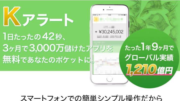 滝口和幸 3ヶ月で3000万円儲かるKアラート