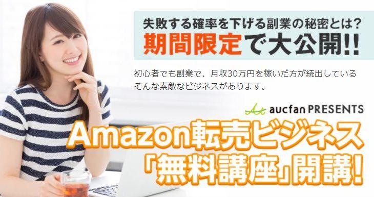 坂本 龍太 Amazon転売ビジネス「無料講座」