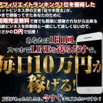 佐々木啓太 1日10万円稼ぐアフィリエイト方法完全公開!