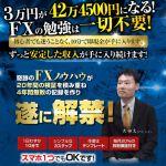 矢田丈 「最短15分で即収入!?」矢田丈、3万円を100万円にする奇跡のFX手法