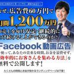 林明文 林流Facebook動画広告集客法