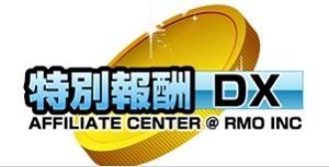特別報酬DXアフィリエイトセンター