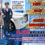 佐藤孝法 FTEリスク0%の自動錬金術