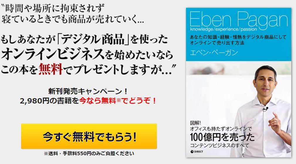 エベン・ガーデン あなたの知識・経験・情熱をデジタル商品にして オンラインで売り出す方法