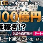 奥谷隆一 伝説の投資集団「タートルズ」が 100億円を生み出したトレード魔術