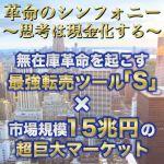 宮田大輔 革命のシンフォニー ~思考は現金化する~