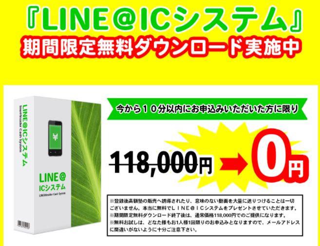 松井準 LINE@ICシステム
