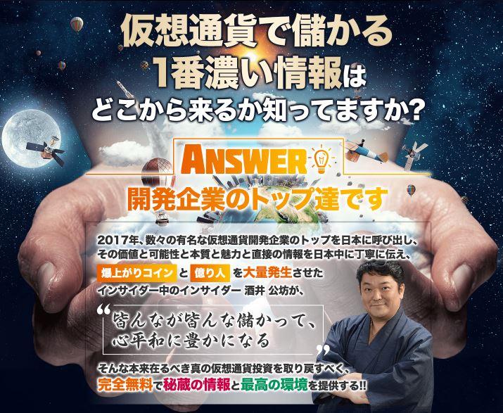 酒井公坊 クリプトピースプロジェクト
