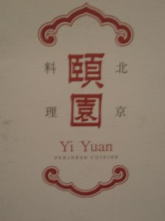 YiYuan1