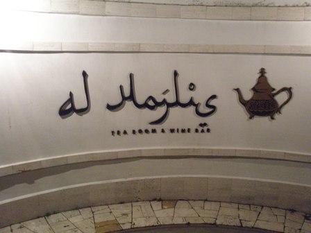 Restaurant review: Al Majlis, Bangkok (1/6)