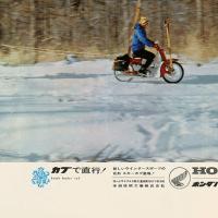 Honda Ski.