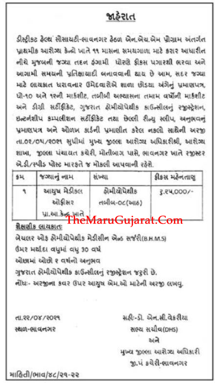 District Health Society Bhavnagar Recruitment For 08 Medical Officer Posts 2021