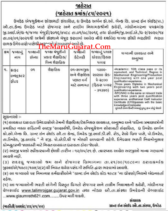 ITI Umreth Recruitment For 01 Craft Instructor Fitter Posts 2021