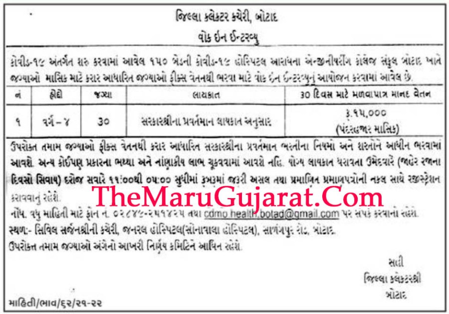 District Collector Office Botad Recruitment For 30 Class - 4 Posts 2021