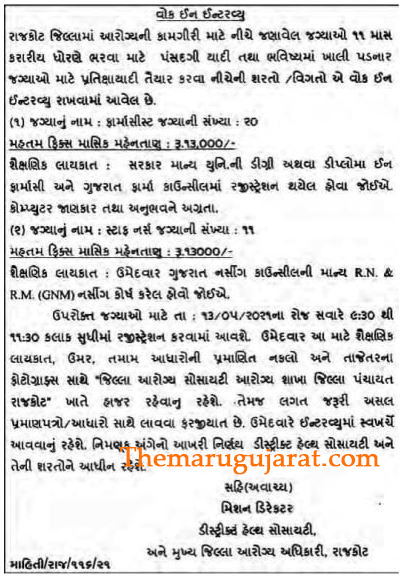 District Health Society Rajkot Recruitment For Various Vacancy 2021 - Staff Nurse And Pharmacist Posts