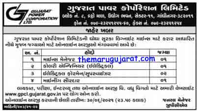 Gujarat Power Corporation Limited Recruitment For 05 Various Posts 2021