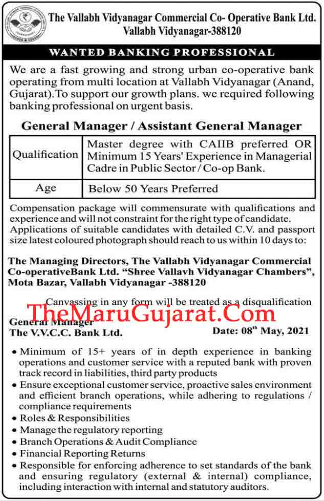 The Vallabh Vidyanagar Commercial Co-operative Bank Limited Recruitment 2021 For General Manager - Assistant General Manager Post