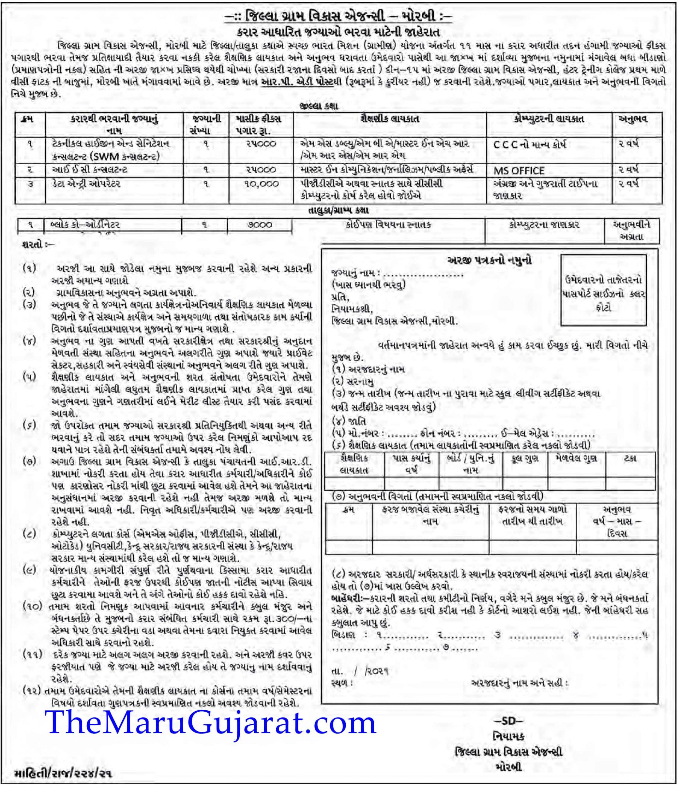 District Rural Development Agency Morbi Recruitment For Data Entry Operator, Block Coordinator & Other Posts 2021