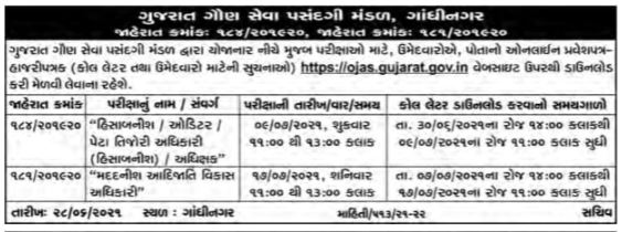 GSSSB Call Letter & Exam Date Released For Various Exam 2021