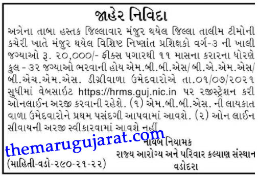 State Institute of health and family welfare-Vadodara Recruitment 2021 - 32 Medical Officer
