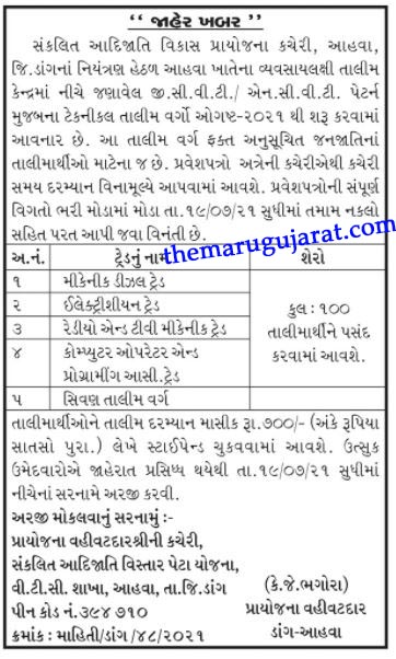 Tribal Development Office Ahwa Recruitment For 100 Various Posts 2021