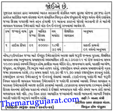 ICPS Jambusar Recruitment For House Keeper Vacancy 2021